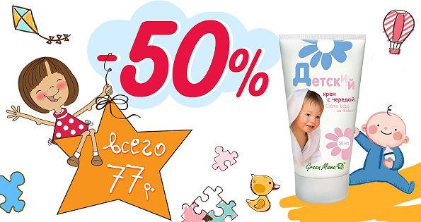 Green Mama - Скидка 50% на детский крем с чередой