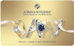"Дисконтная программа  в  ""АЛМАЗ-ХОЛДИНГ"""