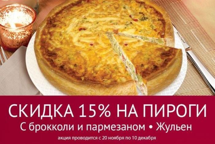 Акции ТМ У Палыча сегодня. Вкуснейшие пироги со скидкой 15%