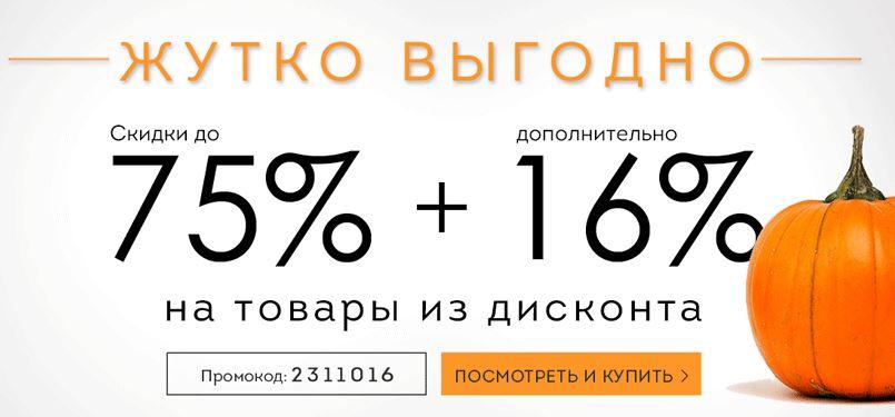 БАОН - Скидки до 70% + Доп.16%