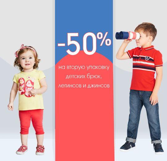 Mothercare - Скидка -50% на вторую упаковку