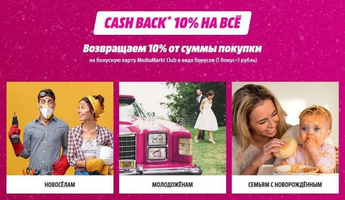 Акции Медиа Маркт сегодня Новоселам, молодоженам