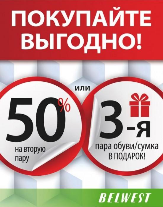 Акция в Белвест с 17 августа по 13 сентября. Скидка 50% на 2-ю пару
