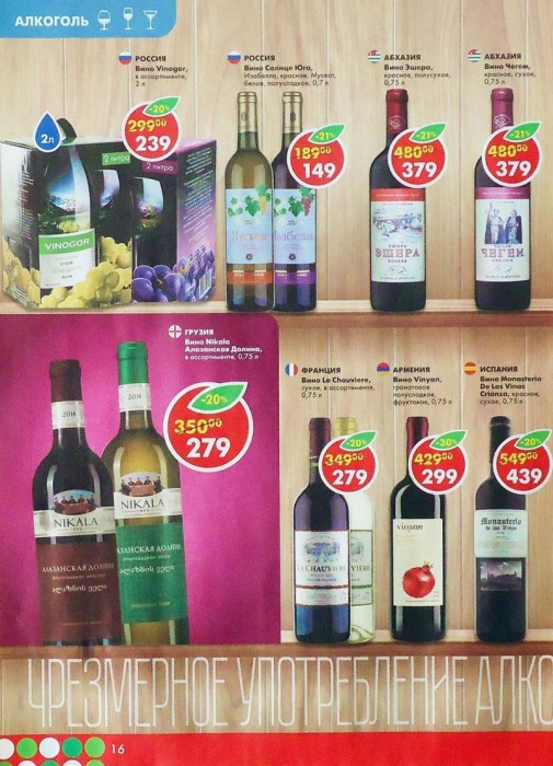 Акции в Пятерочке на алкоголь с 26 сентября по 2 октября 2017 года