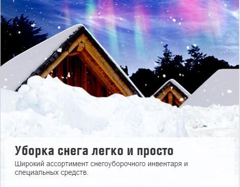 ОБИ – Суперцены на товары для уборки снега