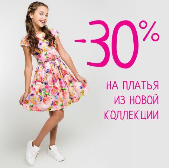 ACOOLA - Скидка на платья 30%