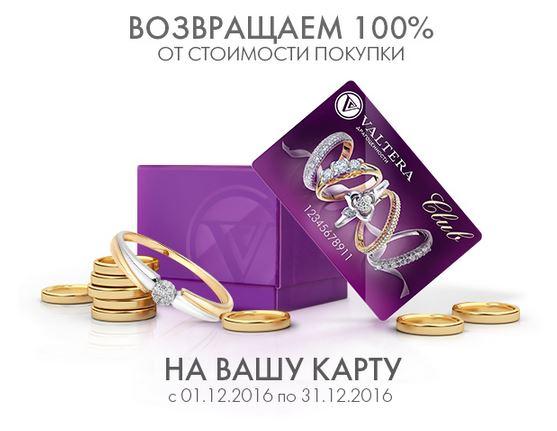 VALTERA - Возвращаем 100% бонусами