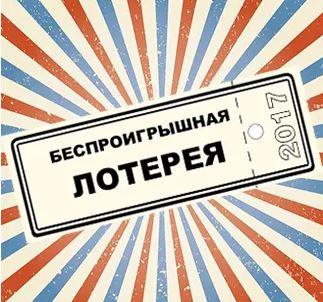 Красный Куб - Беспроигрышная лотерея