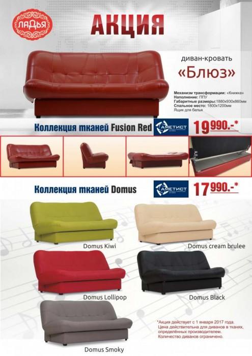 Ладья - АКЦИЯ на диван-кровать Блюз
