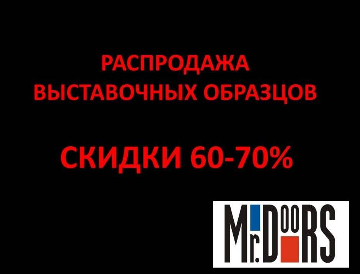 Распродажа выставочных образцов Mr.Doors в 2018/2019