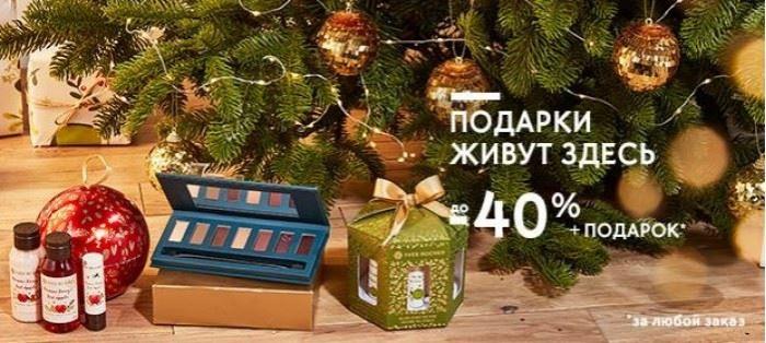 Акции Ив Роше 2018/2019. До 40% на Новогодние наборы