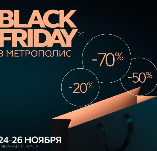 Черная пятница в ТРЦ Метрополис 24-26 ноября. Скидки до 70%