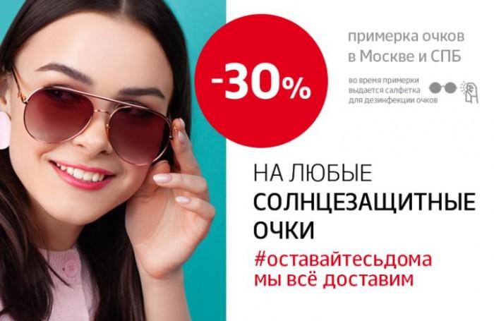 Акции Линзмастер апрель 2020. 30% на солнцезащитные очки