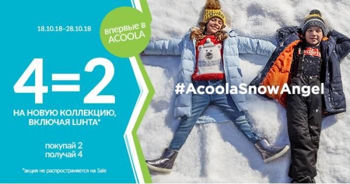 "Акции Acoola ""4 по цене 2"" на коллекции Осень-Зима 2018"