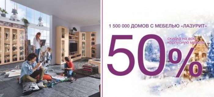 Акции Lazurit декабрь 2018. 50% на корпусную мебель и диваны