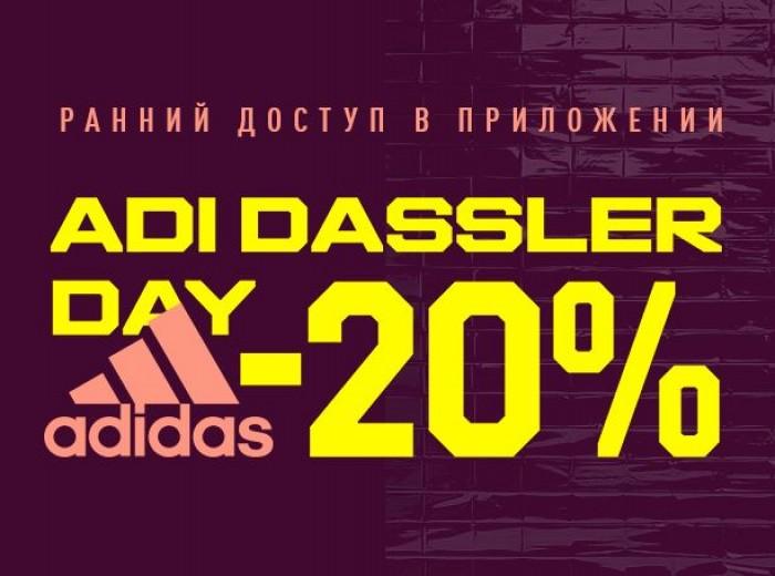 Акции Adidas сегодня. 20% на одежду и обувь в ADI DASSLER DAY