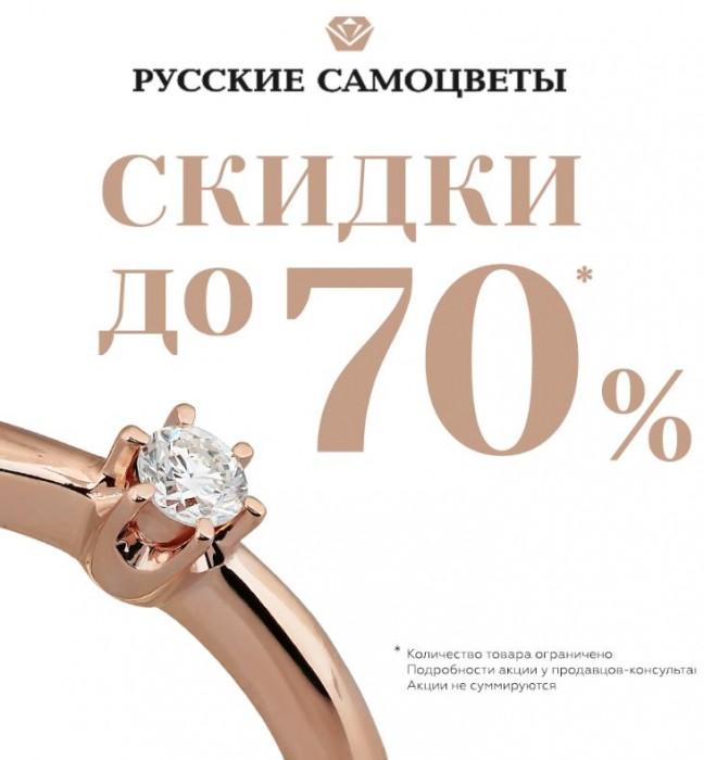 Распродажа в салонах Русские Самоцветы. До 70% на украшения