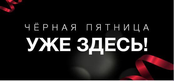 Черная пятница в Каляев с 24 по 26 ноября. скидки до 70%