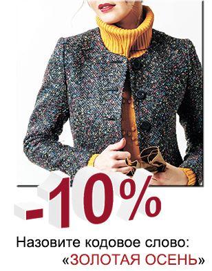 """Акция в Dress Code. Скидка 10% по кодовому слову """"Золотая Осень"""""""