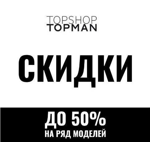 Акции TOPSHOP/TOPMAN. До 50% на Весну-Лето 2018
