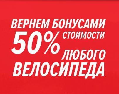 Акции  Спортмастер март-апрель-май 2020. 50% бонусами за велосипеды