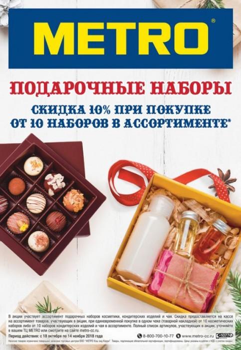 """Акции МЕТРО. Каталог """"Подарочные наборы"""" 2018"""