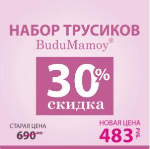 Акции Буду Мамой. Скидка 30% на набор трусиков