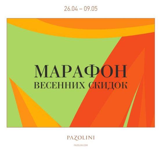 CARLO PAZOLINI - Марафон весенних скидок