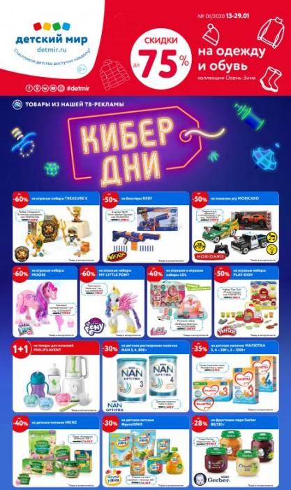 Акции в Детском Мире январь 2020. Зимняя распродажа