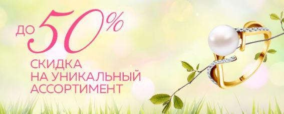 Бронницкий Ювелир - Уникальный ассортимент со скидкой 50%