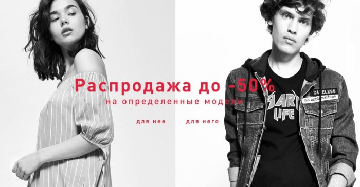 Магазин Резервед - Распродажа лето 2017, скидки до 50%