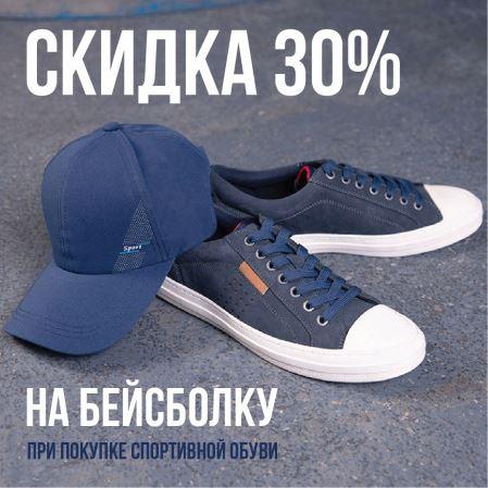 Акции Zenden. 30% на бейсболку при покупке спортивной обуви