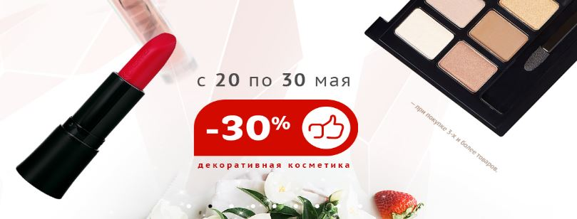 Улыбка Радуги - Скидка 30% на декоративную косметику