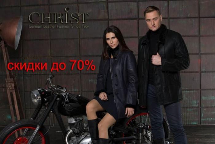 CHRIST - Распродажа со скидками до 70%