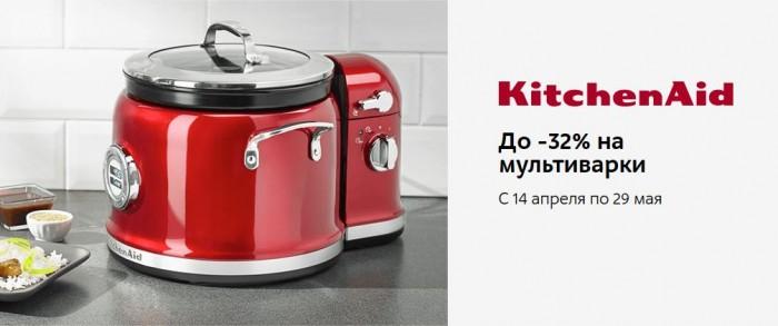 М.Видео - Мультиварки KitchenAid со скидками до 32%