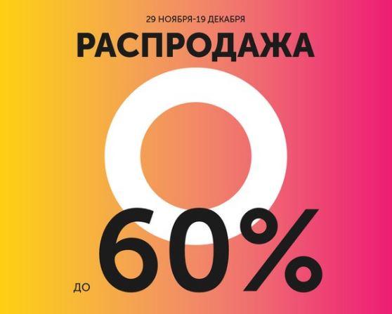 Техносила - Распродажа со скидками до 60%