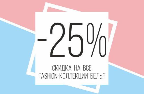 Palmetta - Коллекции белья со скидкой 25%