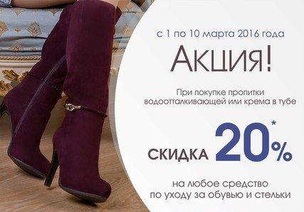 Магазин Обуви Бийск Каталог