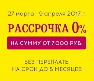 Россита - Акция «Рассрочка 0%»