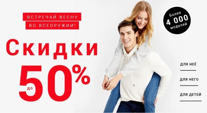 Акции Остин. До 50% на весенние коллекции 2018