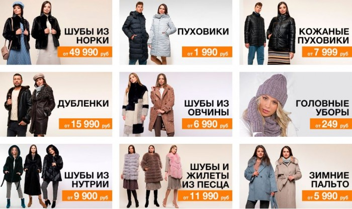 Акции Каляев. До 80% на коллекции Осень-Зима 2019/2020
