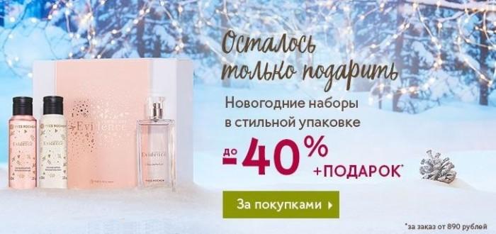 Акции Ив Роше 2019/2020. До 40% на Новогодние наборы