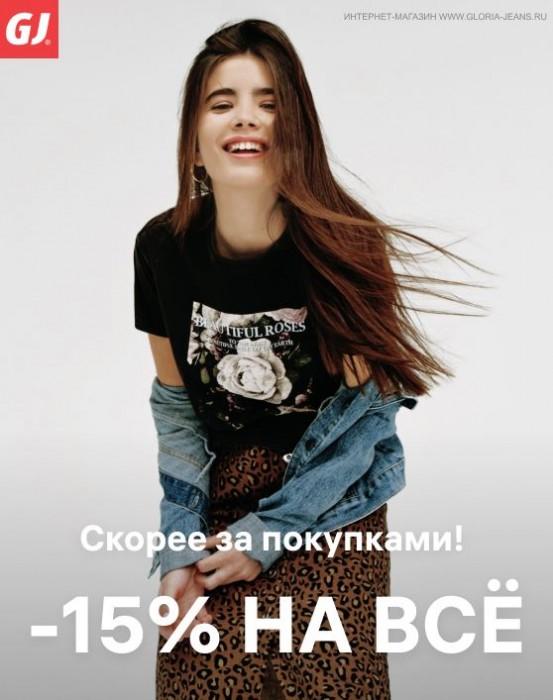 Акции в Глория Джинс. 15% на ВСЕ новинки Весна-Лето 2020