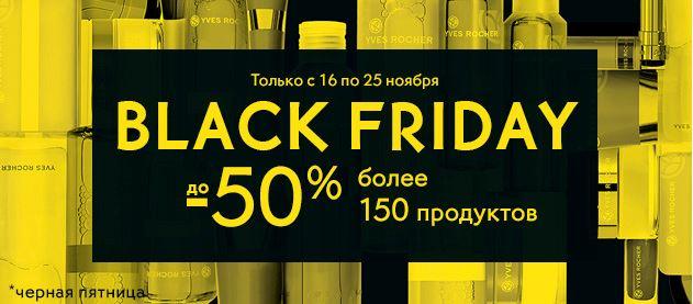 Черная пятница в Ив Роше 2012019. До 50% на сезонные товары