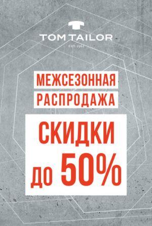 Акции Tom Tailor. До 50% на коллекцию Осень 2019