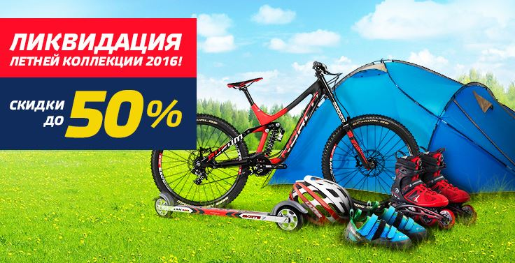 Триал-Спорт - Скидки до 50% на коллекции 2016