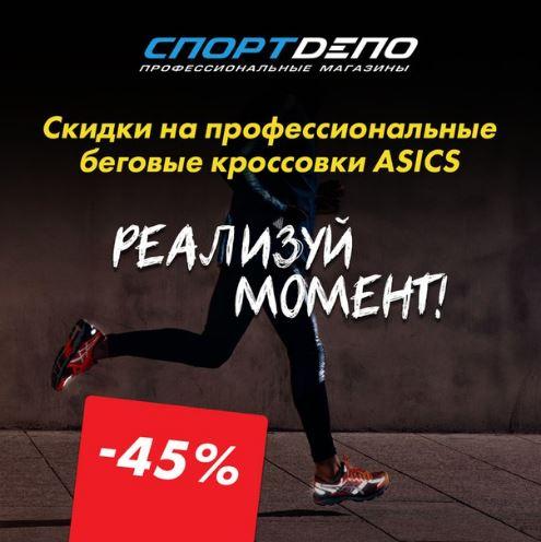 Акции СпортDепо сегодня в Москве. - 45% на беговые кроссовки Asics