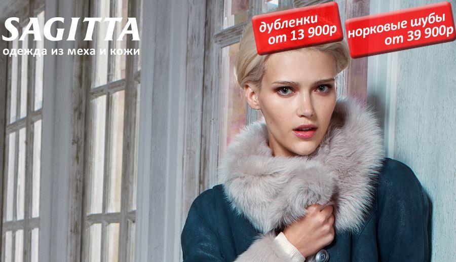 Сагита дубленки каталог москва цены