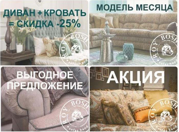 Акции Рой Бош февраль 2018. Скидки на мебель до 25%