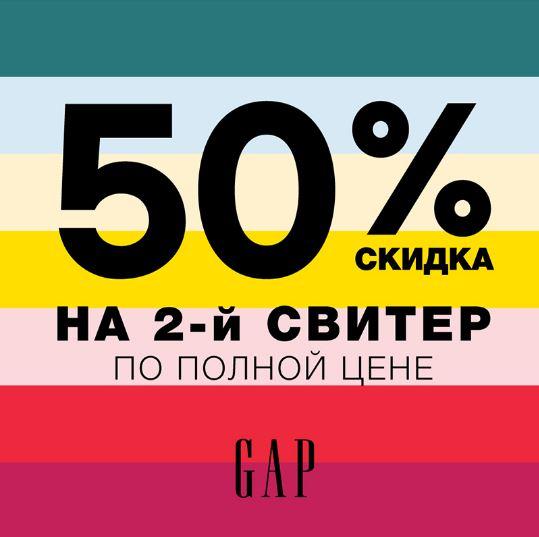 Акции Gap сегодня. Cкидка 50% на 2-й свитер из новой коллекции